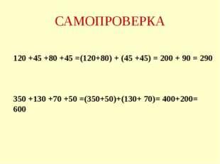 САМОПРОВЕРКА 120 +45 +80 +45 =(120+80) + (45 +45) = 200 + 90 = 290 350 +130 +
