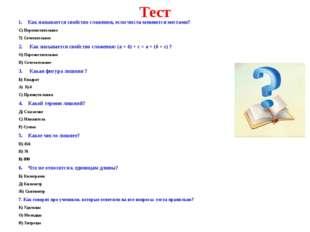 Тест 1. Как называется свойство сложения, если числа меняются местами? С) Пер