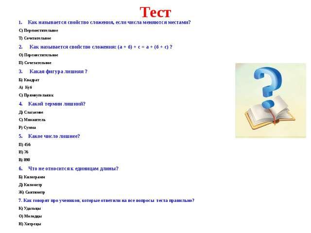 Тест 1. Как называется свойство сложения, если числа меняются местами? С) Пер...