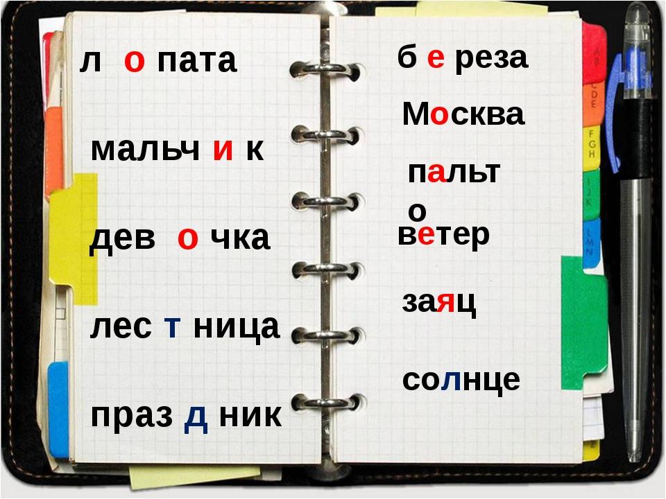 л о пата мальч и к дев о чка лес т ница праз д ник б е реза ветер заяц Москва...