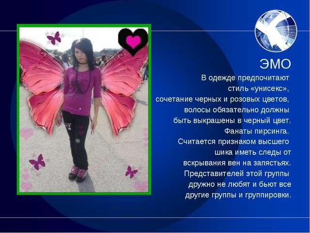 ЭМО В одежде предпочитают стиль «унисекс», сочетание черных и розовых цветов,...