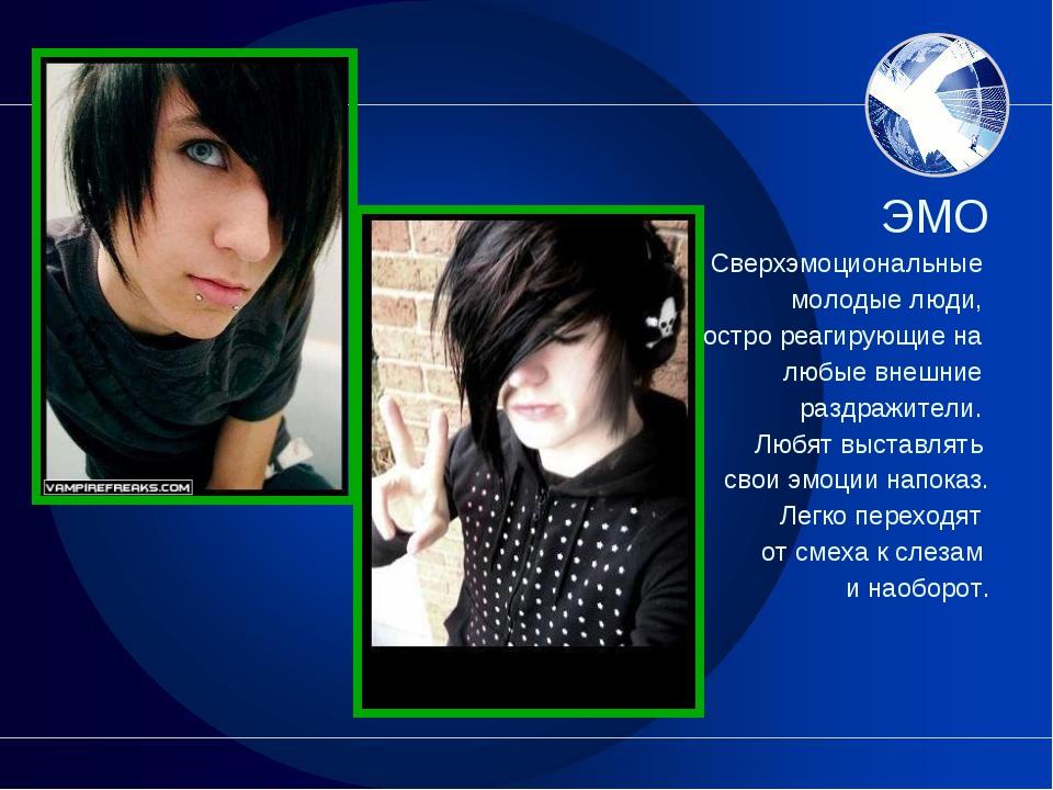 ЭМО Сверхэмоциональные молодые люди, остро реагирующие на любые внешние раздр...