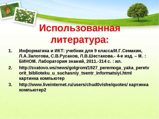 Использованная литература: Информатика и ИКТ: учебник для 9 класса/И.Г.Семаки...