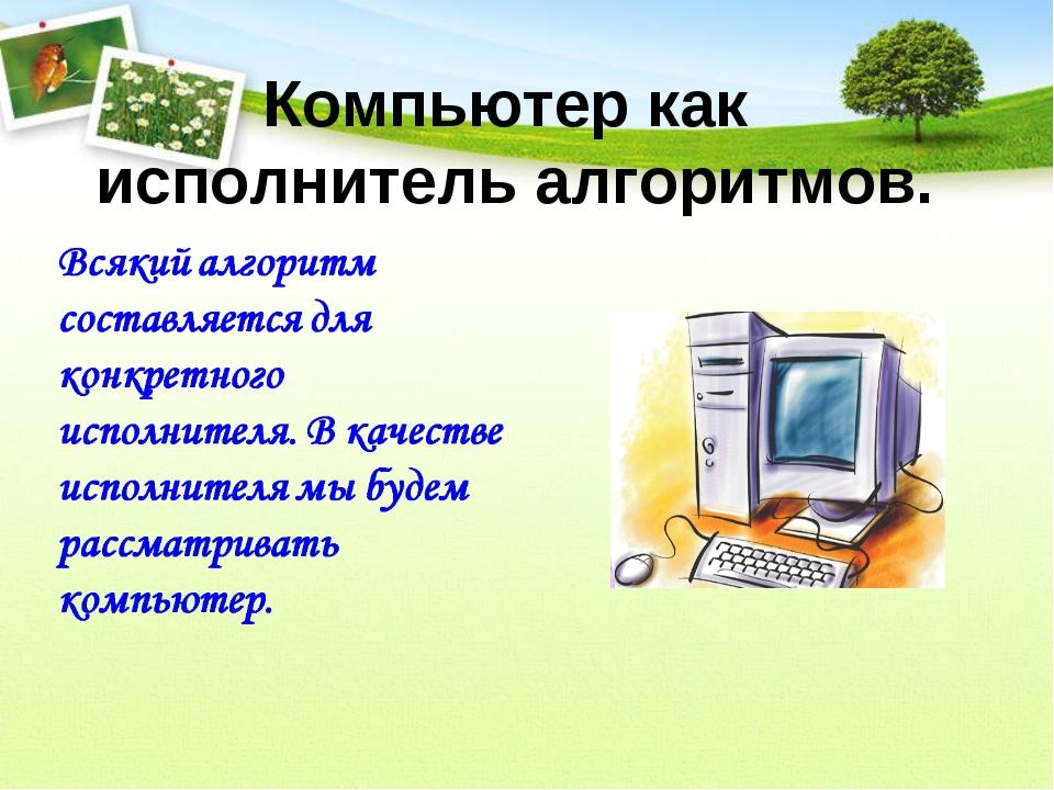 Компьютер как исполнитель алгоритмов.