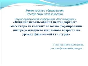 Министерство образования Республика Саха (Якутия) Научно-практическая конфере