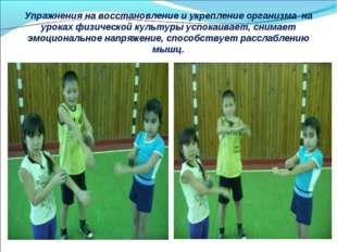 Упражнения на восстановление и укрепление организма на уроках физической куль