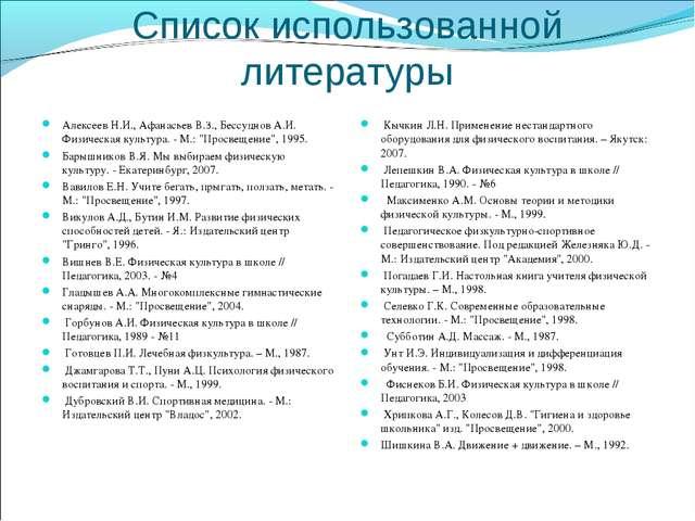 Список использованной литературы Алексеев Н.И., Афанасьев В.З., Бессуднов А.И...