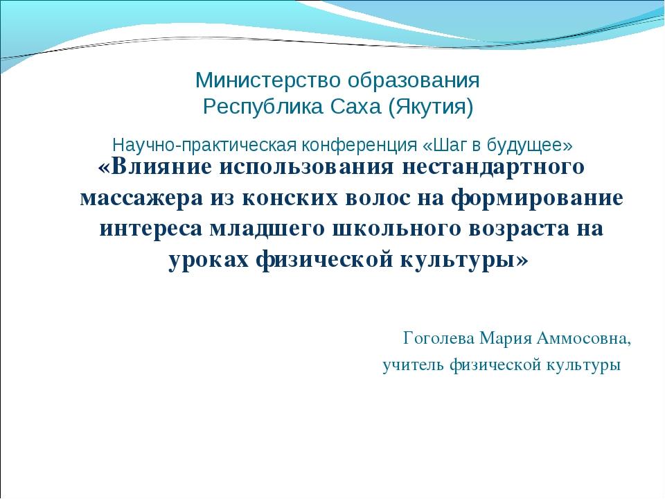 Министерство образования Республика Саха (Якутия) Научно-практическая конфере...