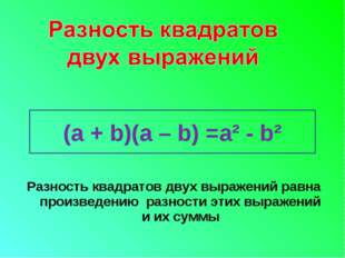Разность квадратов двух выражений равна произведению разности этих выражений
