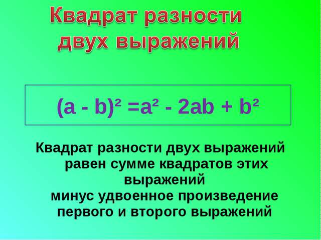 Квадрат разности двух выражений равен сумме квадратов этих выражений минус уд...