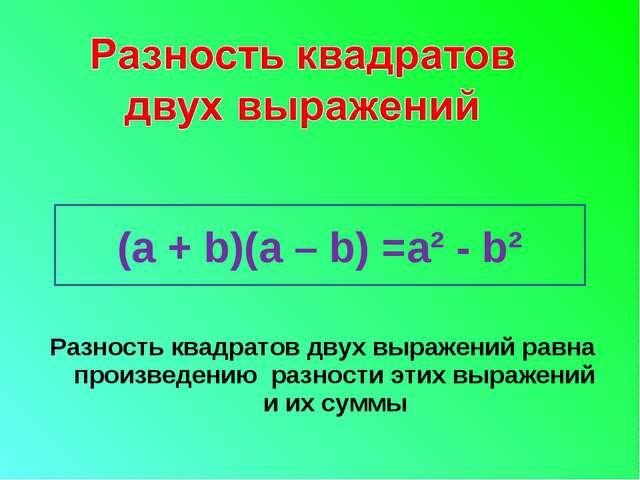 Разность квадратов двух выражений равна произведению разности этих выражений...