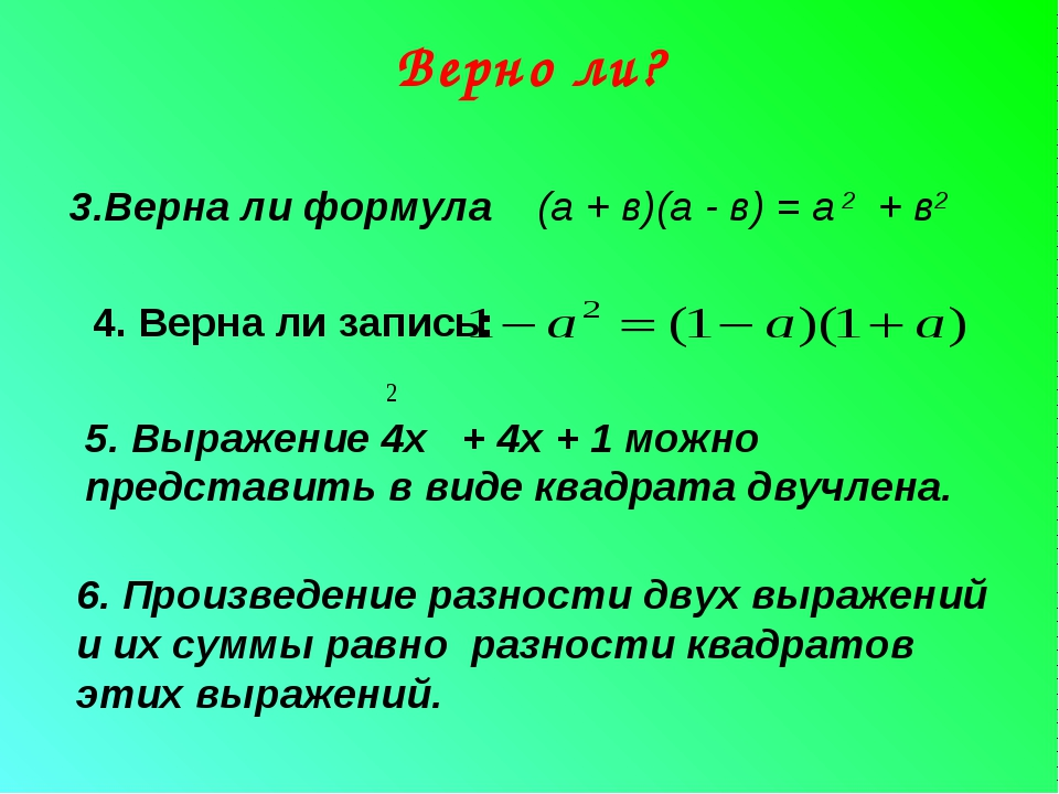 Верно ли? 3.Верна ли формула (а + в)(а - в) = а 2 + в2 4. Верна ли запись: 5....