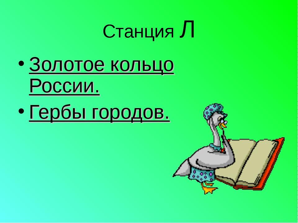 Станция Л Золотое кольцо России. Гербы городов.