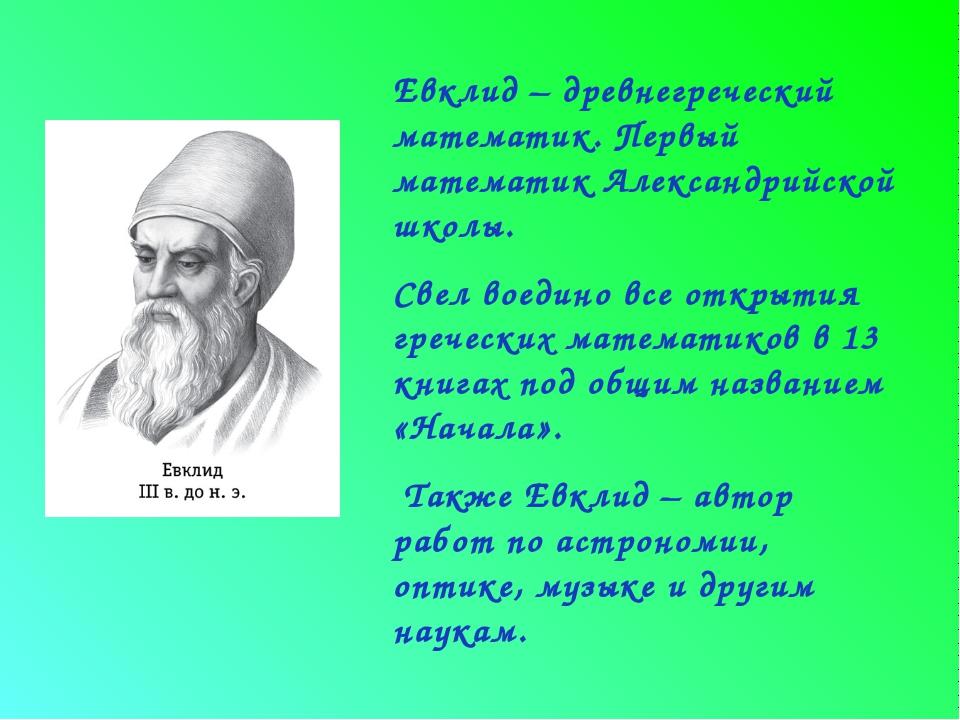 Евклид – древнегреческий математик. Первый математик Александрийской школы. С...