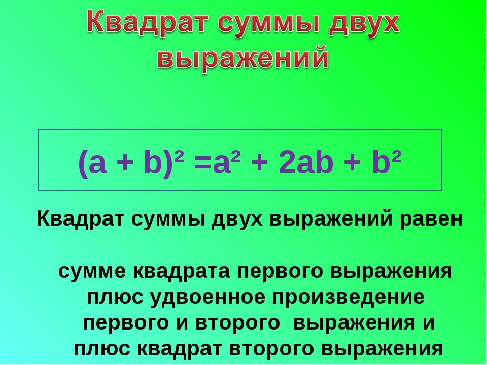 Квадрат суммы двух выражений равен сумме квадрата первого выражения плюс удво...