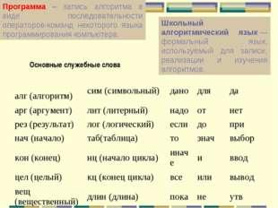 Программа – запись алгоритма в виде последовательности операторов-команд неко