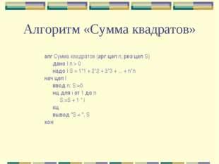 Алгоритм «Сумма квадратов» алг Сумма квадратов (арг цел n, рез цел S) дано |