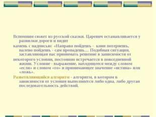 Вспомним сюжет из русской сказки. Царевич останавливается у развилки дороги и