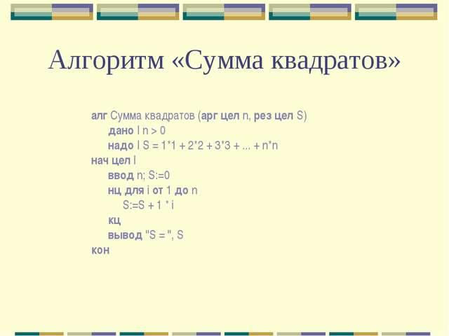 Алгоритм «Сумма квадратов» алг Сумма квадратов (арг цел n, рез цел S) дано |...