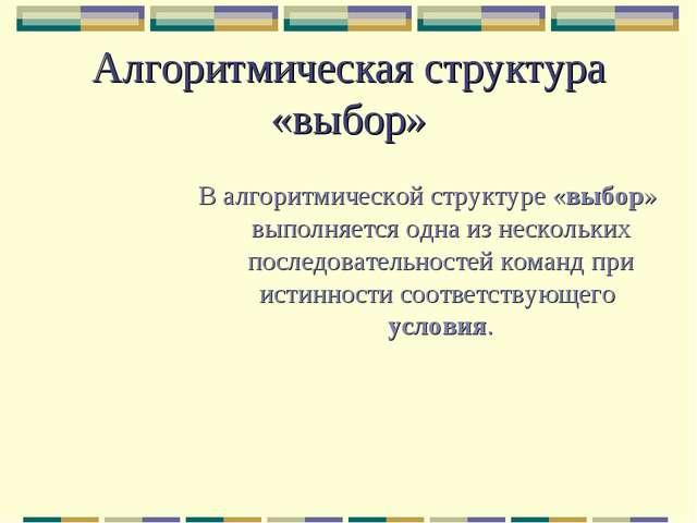 Алгоритмическая структура «выбор» В алгоритмической структуре «выбор» выполня...
