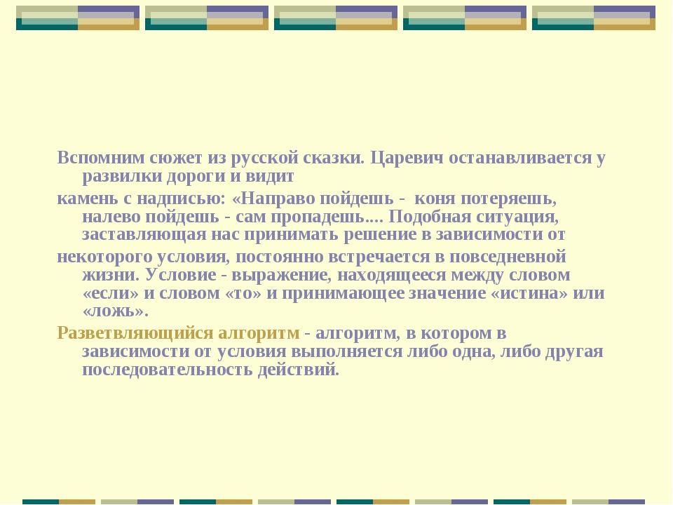 Вспомним сюжет из русской сказки. Царевич останавливается у развилки дороги и...
