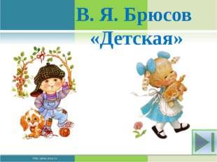 В. Я. Брюсов «Детская»