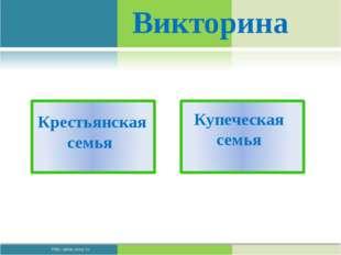 Викторина Крестьянская семья Купеческая семья