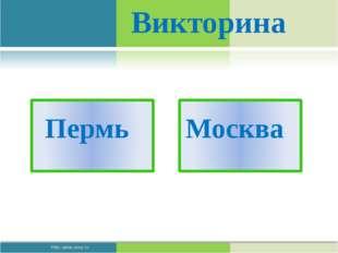 Викторина Пермь Москва