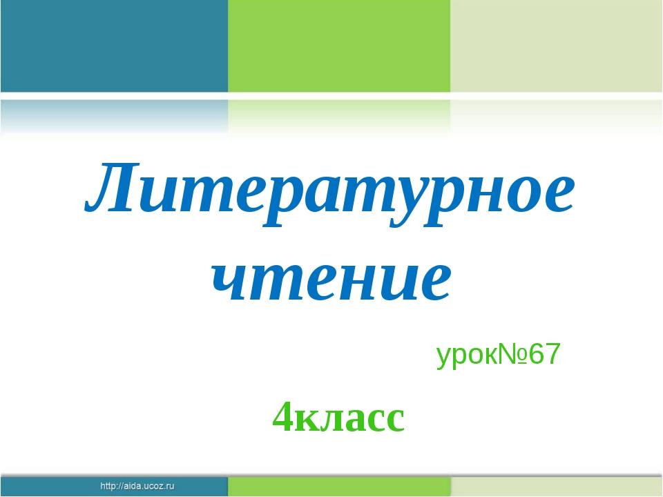урок№67 Литературное чтение 4класс