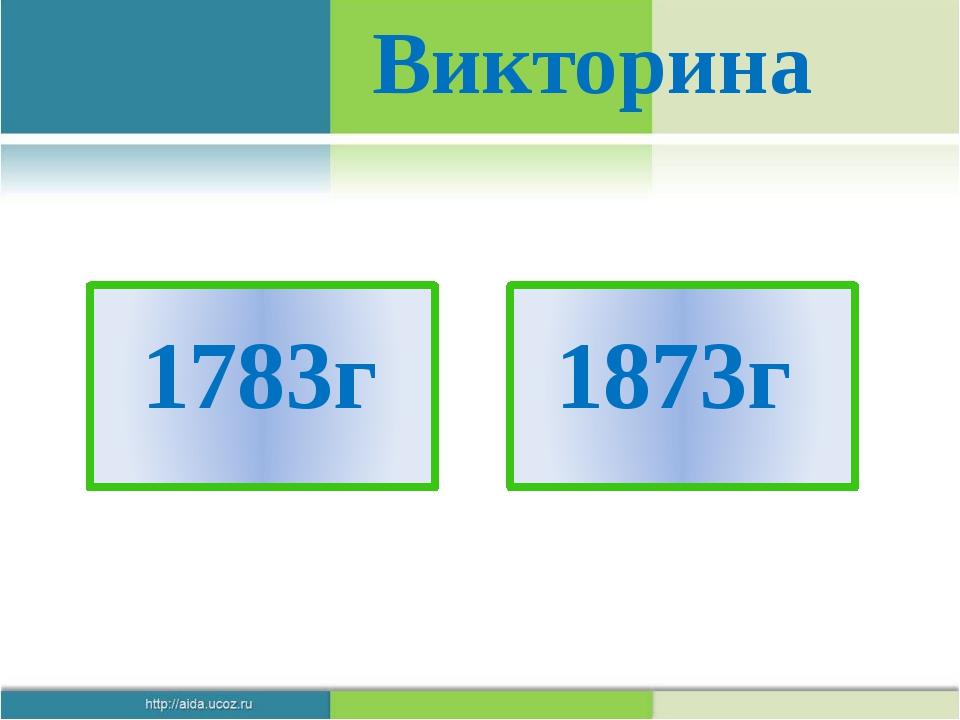 Викторина 1783г 1873г