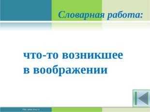 Презентацию подготовила учитель начальных классов МКОУ «СОШ №44» города Миасс