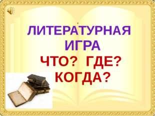 Имя какого русского писателя объединяет эти цитаты? 1. «В человеке всё должно