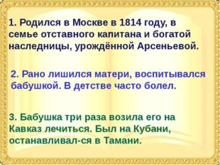 1. Родился в 1860 году в Таганроге. 2. Отец его был купцом и владел бакалейно