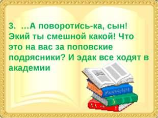 6. На вокзале Николаевской железной дороги встретились два приятеля… Приятели