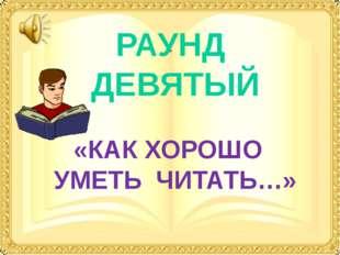Работу выполнила Новикова Елена Владимировна, учитель русского языка и литер