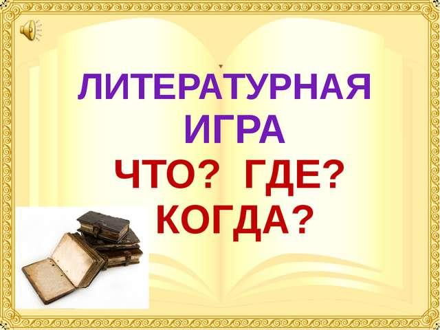 Имя какого русского писателя объединяет эти цитаты? 1. «В человеке всё должно...