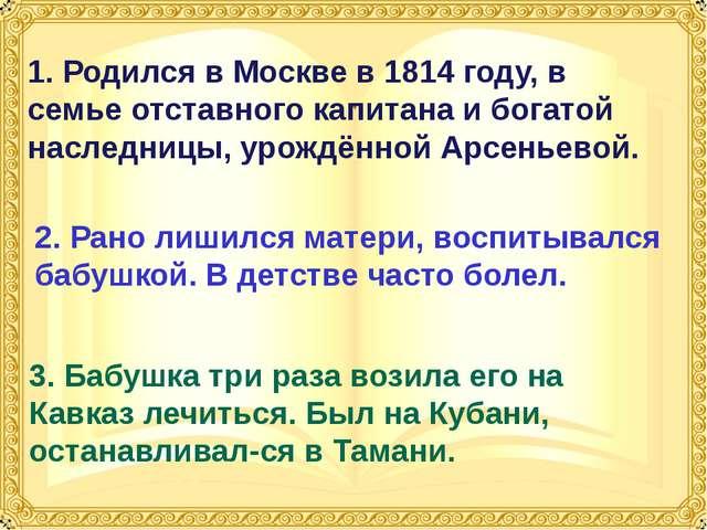 1. Родился в 1860 году в Таганроге. 2. Отец его был купцом и владел бакалейно...