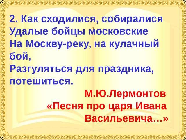 5.…Во дни сомнений, во дни тягостных раздумий о судьбах моей родины, - ты оди...