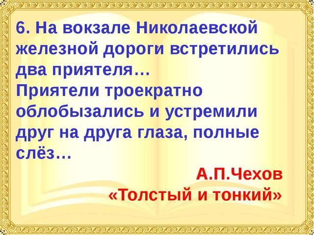 РАУНД ВОСЬМОЙ ЗАЗЕРКАЛЬЕ