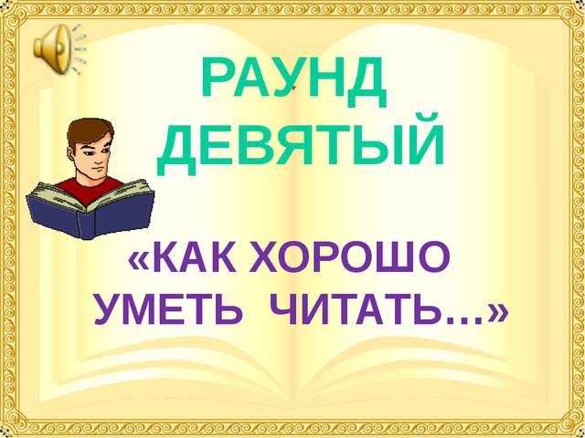 Работу выполнила Новикова Елена Владимировна, учитель русского языка и литер...