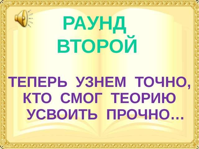 8.Определите стихотворный размер: Мороз и солнце; день чудесный! Ещё ты дрем...