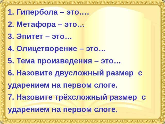 РАУНД ТРЕТИЙ УЗНАЙ писателя!
