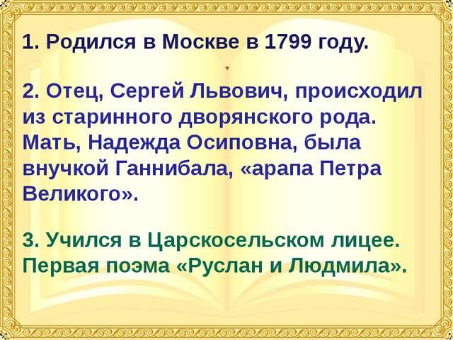 1. Родился в Москве в 1814 году, в семье отставного капитана и богатой наслед...