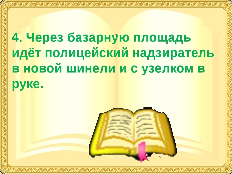 7… Эту привычку к труду благородную Нам бы не худо с тобой перенять… Благосло...