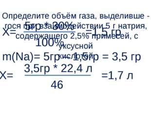 Определите объём газа, выделивше - гося при взаимодействии 5 г натрия, содерж