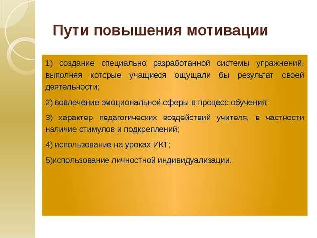 Пути повышения мотивации 1) создание специально разработанной системы упражне...