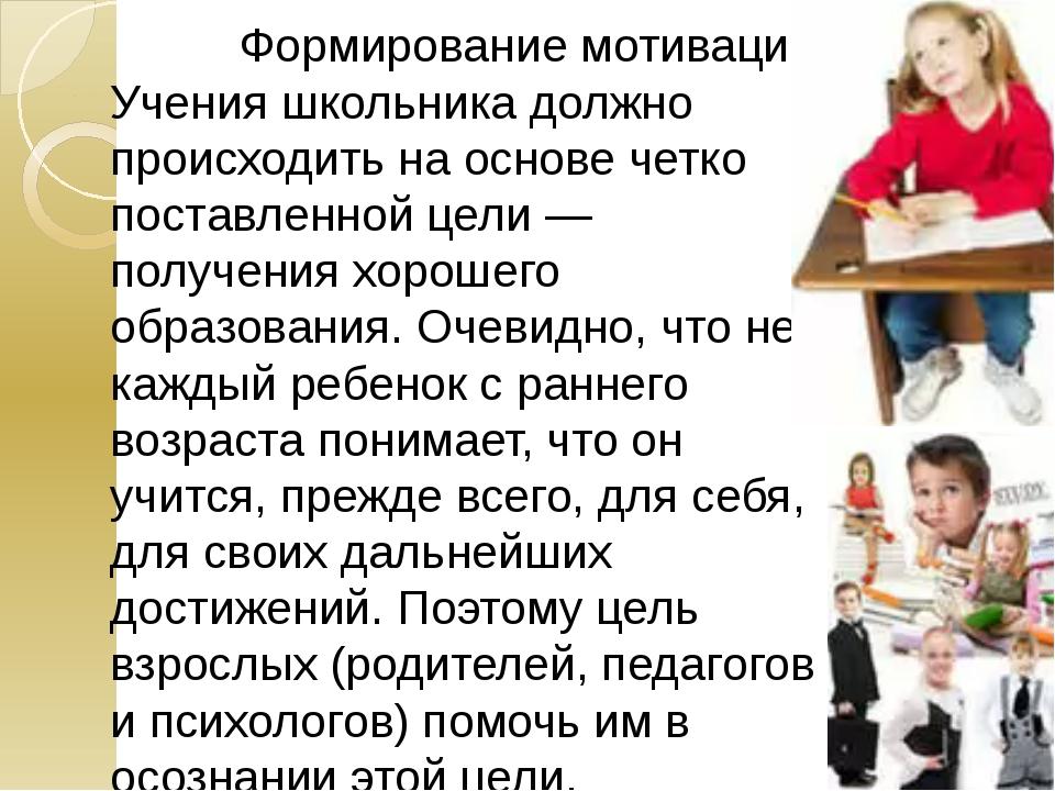 Формирование мотивации. Учения школьника должно происходить на основе четко...