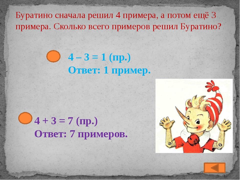 Буратино сначала решил 4 примера, а потом ещё 3 примера. Сколько всего пример...