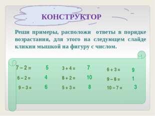 9 – 3 = 6 – 2 = 7 – 2 = 3 + 4 = 5 + 3 = 9 – 8 = 6 + 3 = 8 + 2 = 10 – 7 = 1 3