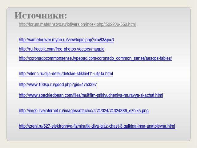 Источники: http://forum.materinstvo.ru/lofiversion/index.php/t532206-550.html...